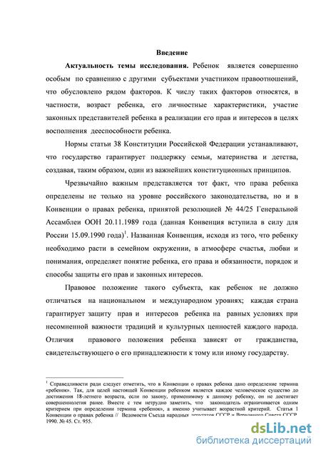 статьи конституции о семейном праве