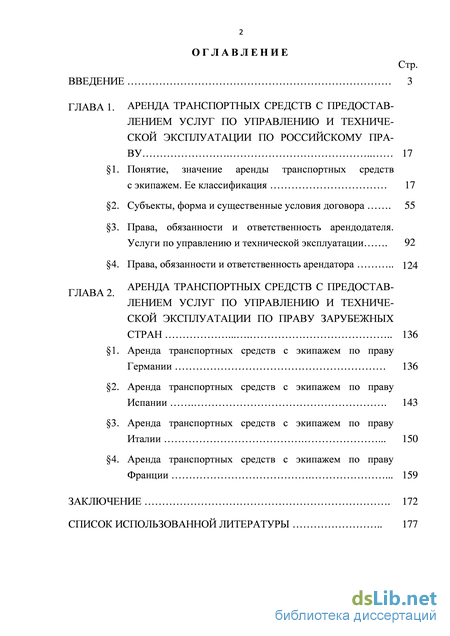 Договор Аренды Гужевого Транспорта Образец - фото 5