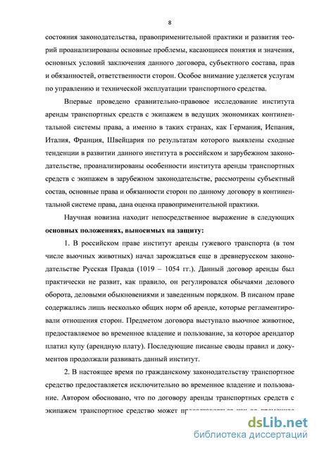 Договор Аренды Гужевого Транспорта Образец - фото 10