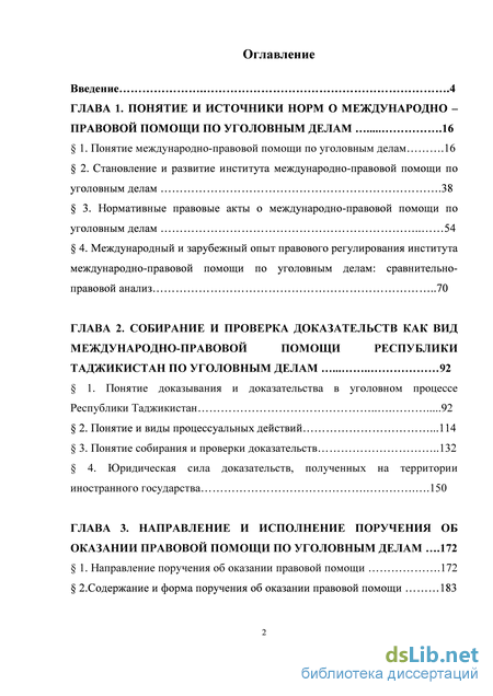 Формы оказания правовой помощи по уголовным делам удивлению Олвина