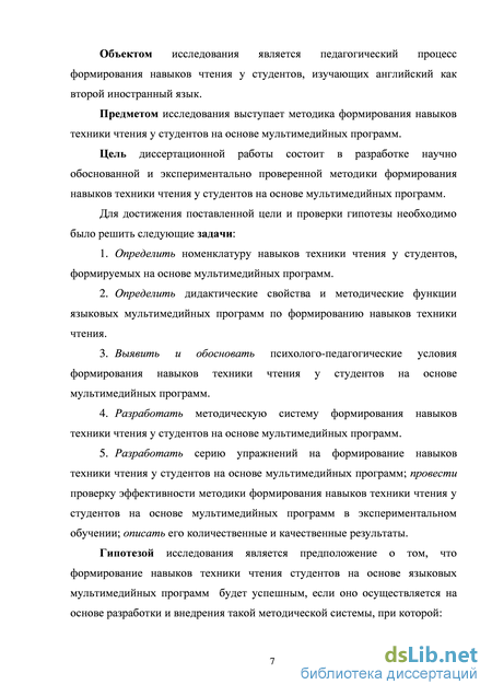 Техника Чтения Программа