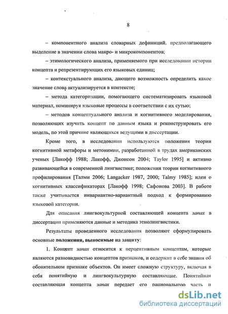 Концептосфера русского языка: ключевые концепты и их репрезентации