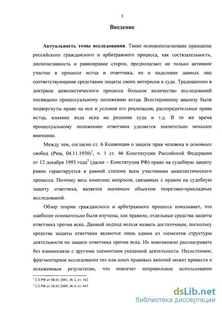 ответчика против иска в гражданском и арбитражном процессе Защита ответчика против иска в гражданском и арбитражном процессе