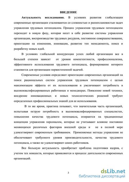 Маскаев мансур ибрагимович диссертация 5082