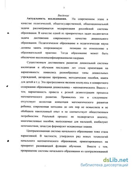 Содержание методики по фэмп исследователя глаголевой