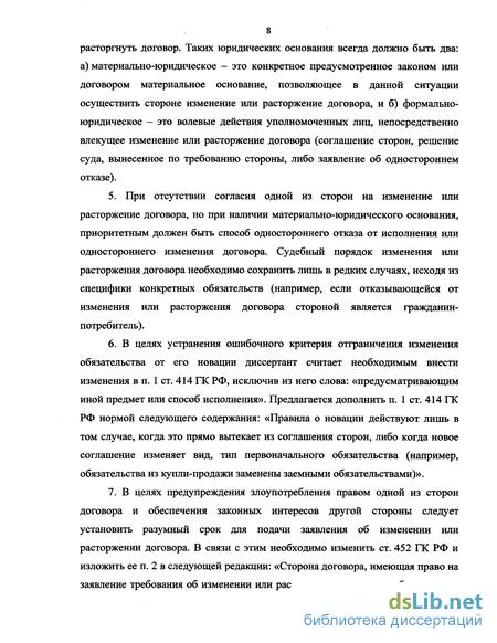 приглушенным Гк статья 452 предстояло