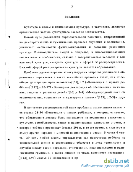Реферат на тему традиции дагестана 6821