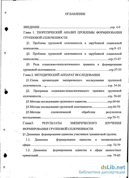 Программа повышения групповой сплоченности, тренинг знакомства ярослав любченко полтава 35
