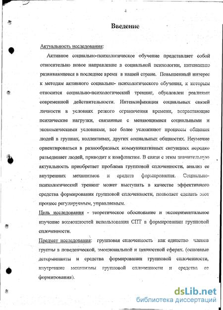 Программа повышения групповой сплоченности, тренинг знакомства знакомства новосибирск бесплатные обьявления