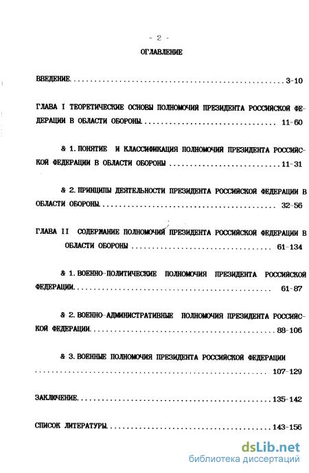 Инструкция об организации обучения граждан российской федерации в области обороны