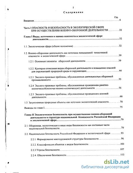 Правовое регулирование безопасности коммерческой деятельности в рф