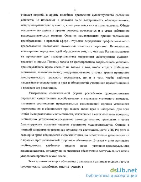 Обвиняемый в стадии предварительного расследования современного   Обвиняемый в стадии предварительного расследования современного российского уголовного процесса Статус гарантии прав и законных