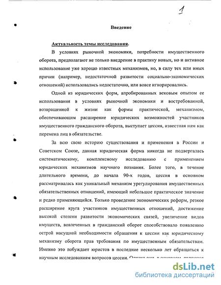 цессия в гражданском праве россии