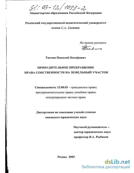 ЗК РФ Статья 44 Основания прекращения права собственности