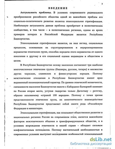 Учебник Шкаратан Радаев