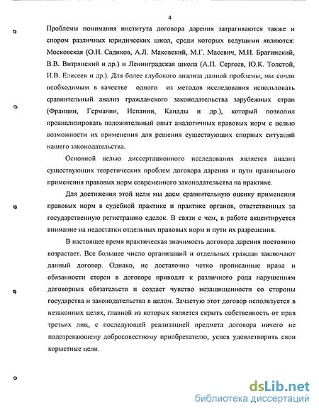 Договор дарения в гражданском праве диссертация 4657