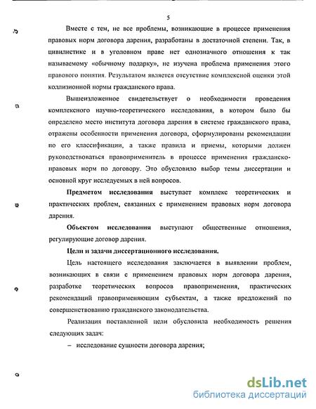 Договор дарения в гражданском праве диссертация 5953