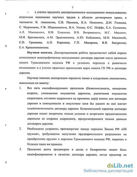 в гражданском праве России Дарение в гражданском праве России Соловых Сергей Николаевич