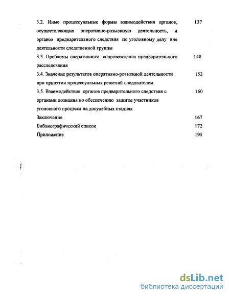 общая характеристика оперативно-розыскной деятельности дознания и предварительного следствия - фото 10