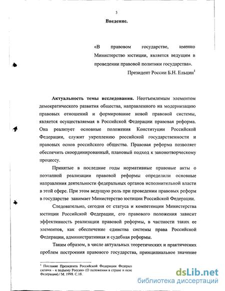Правовое положение министерств рф диссертация 5132