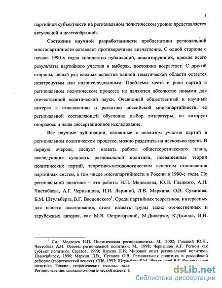 Программные документы политических партий как источник