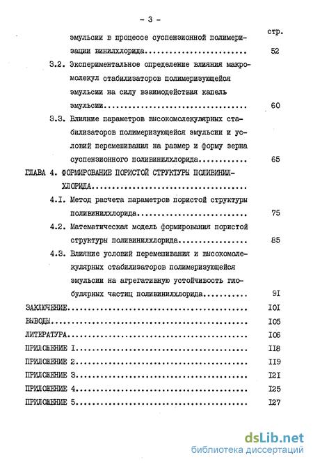 полимеризации винилхлорида