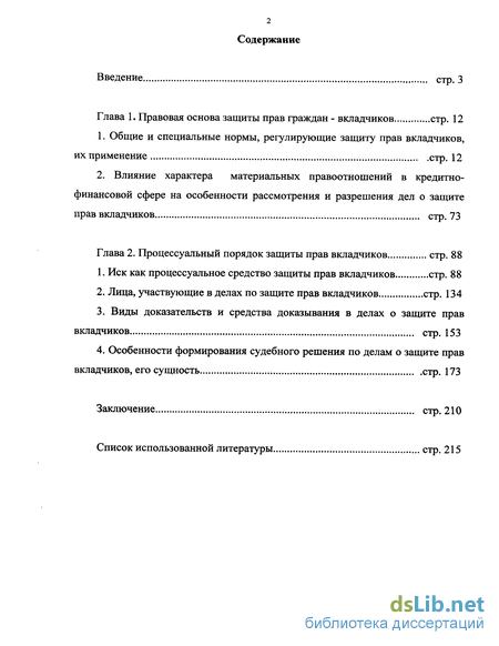 Защита прав вкладчиков диссертация 7901