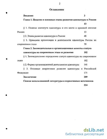 был Этапы становления адвокатуры в россии даже этом