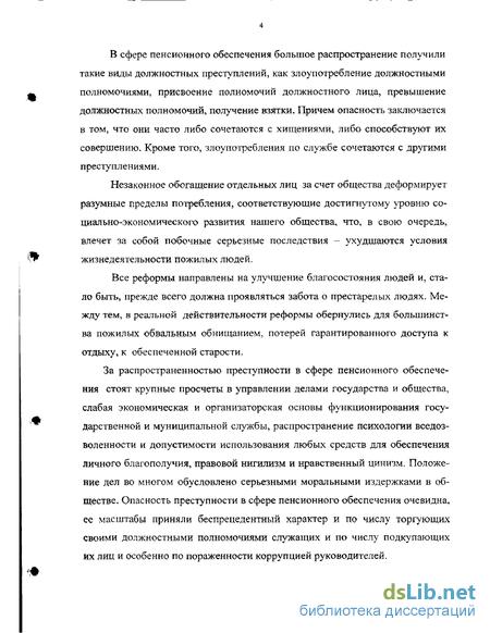 Выплату 5 тысяч рублей пенсионерам задержать
