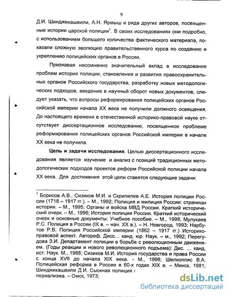 книга история полиции россии 1718-1917 гг сизиков