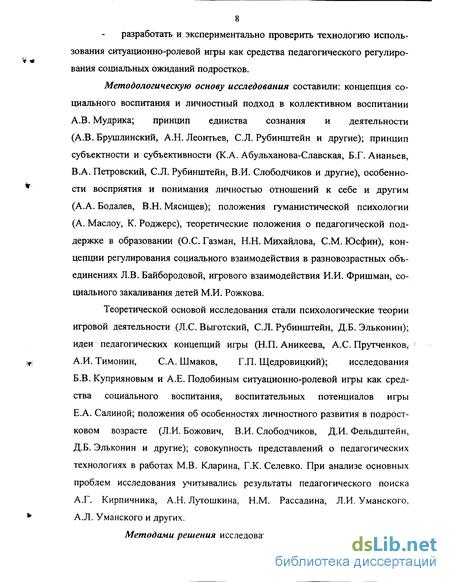 Куприянов б.в., миновская о.в.ситуационно-ролевая игра как средство р ролевая игра охота