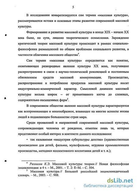 Московичи Век Толпы Краткое Содержание
