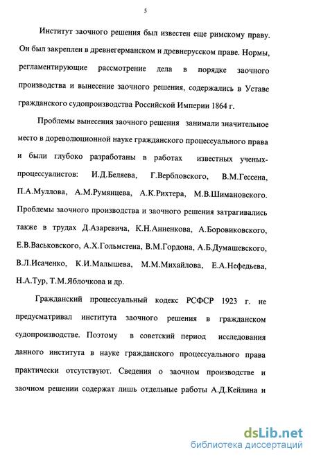 Гпк рф заочное производство Наши