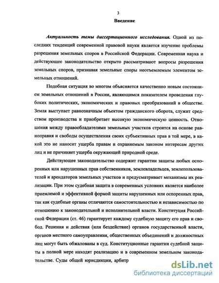 земельные споры список литературы - фото 5