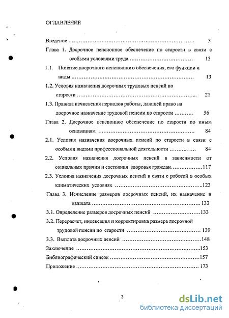 Россия пенсии коэффициент замещения