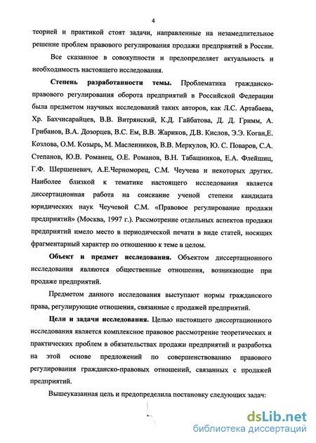 Статья 561. Удостоверение состава продаваемого предприятия