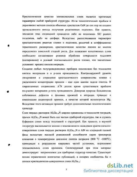 Производство гетероструктур газофазной эпитаксией