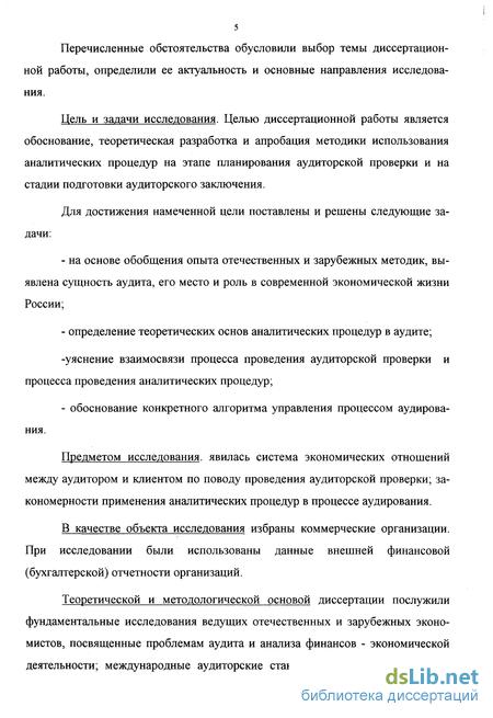 процедуры в аудите Аналитические процедуры в аудите Новикова Татьяна Юрьевна