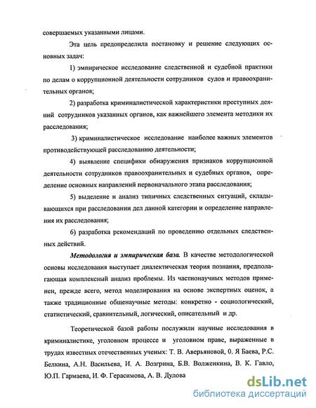 расследования коррупционной деятельности в правоохранительных и  Методика расследования коррупционной деятельности в правоохранительных и судебных органах