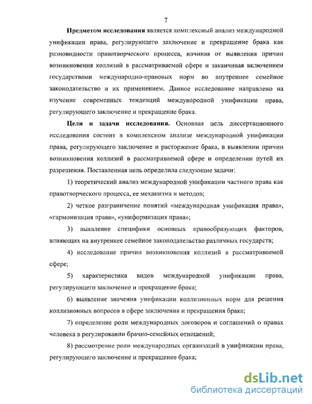 унификация права регулирующего заключение и прекращение брака Международная унификация права регулирующего заключение и прекращение брака