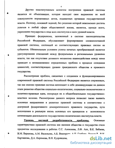 Современная правовая система россии