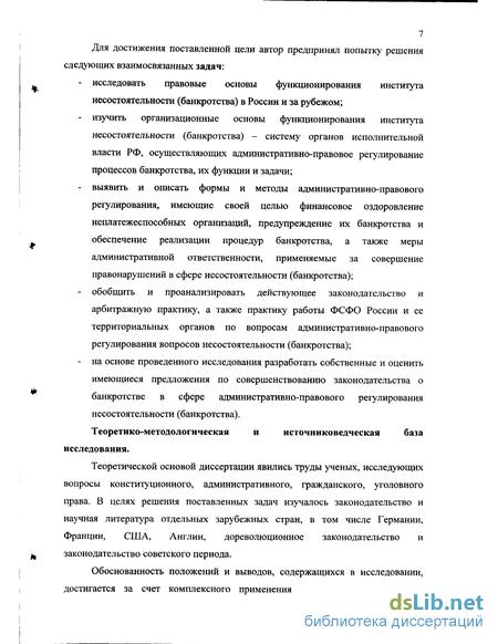 (банкротства) в Российской