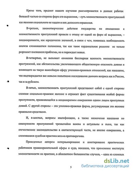 законодательные и правоприменительные аспекты множественности  Теоретико законодательные и правоприменительные аспекты множественности преступлений