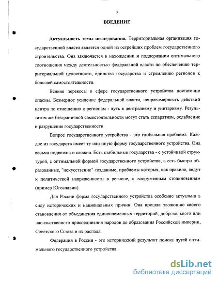 Форма государственного устройства диссертация 3985