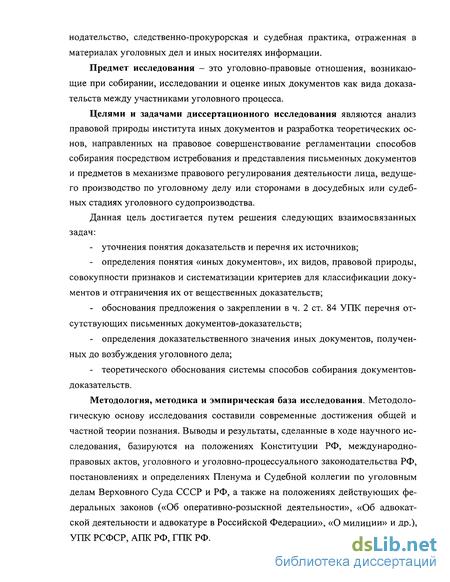 Статья 74 упу рф