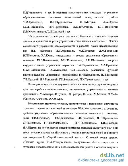 конаржевский ю.а. педагогический анализ
