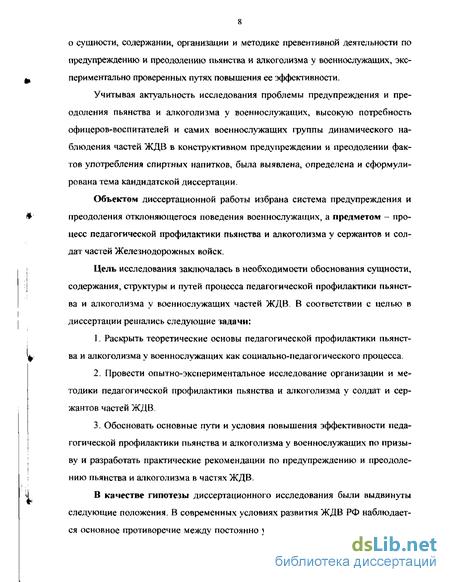 Предупреждение пьянства и алкоголизма в вооруженных силах лечение алкоголизма в стационаре екатеринбурга
