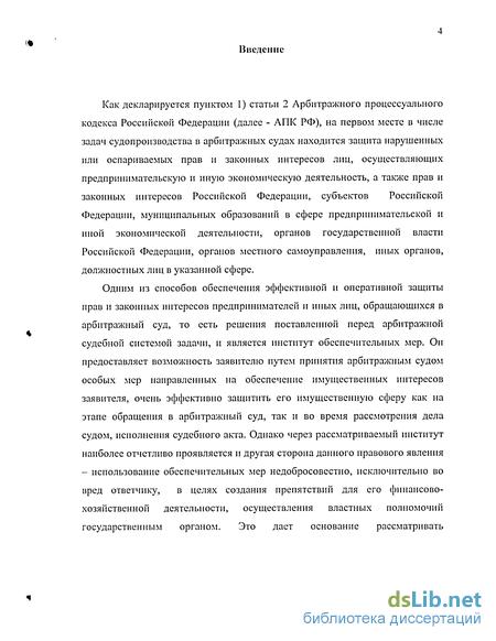 обеспечительные меры по кодексу административного судопроизводства