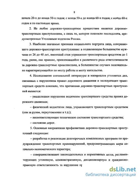 Статья 264 уголовного кодекса.