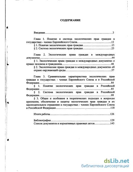 Диссертация экологические права граждан 216